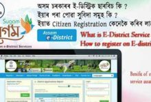 Photo of E-Form Assam – Online Apply | Login | Register | Application Status