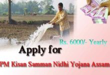 Photo of Assam Agriculture Farmer Registration Agriculture Loan 6000
