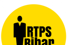 Photo of RTPS Bihar – Online Apply | Registration | E-district Project – Service Plus
