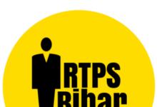 Photo of RTPS Bihar – Online Apply | Registration | E-district Project – Service Plus