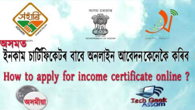 Photo of Income Certificate Assam – Apply Income Certificate Assam Online