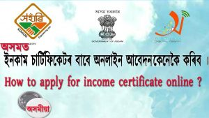 Apply Assam income certificate Online