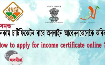 Income Certificate Archives - Go Digital Zone - Information