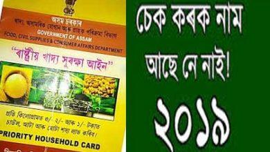 Photo of Assam Ration Card New Apply – Check Family/Dealer/Village