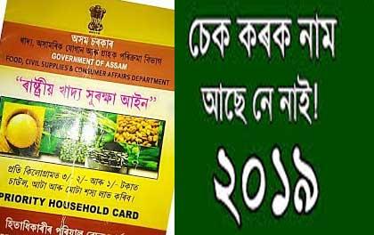 Assam ration card