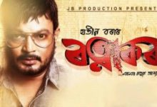 Photo of Latest Assamese Film Watch | Download – New Assamese Movie