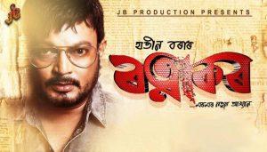 Photo of Latest Assamese Film Watch | Download – New Assamese Movie