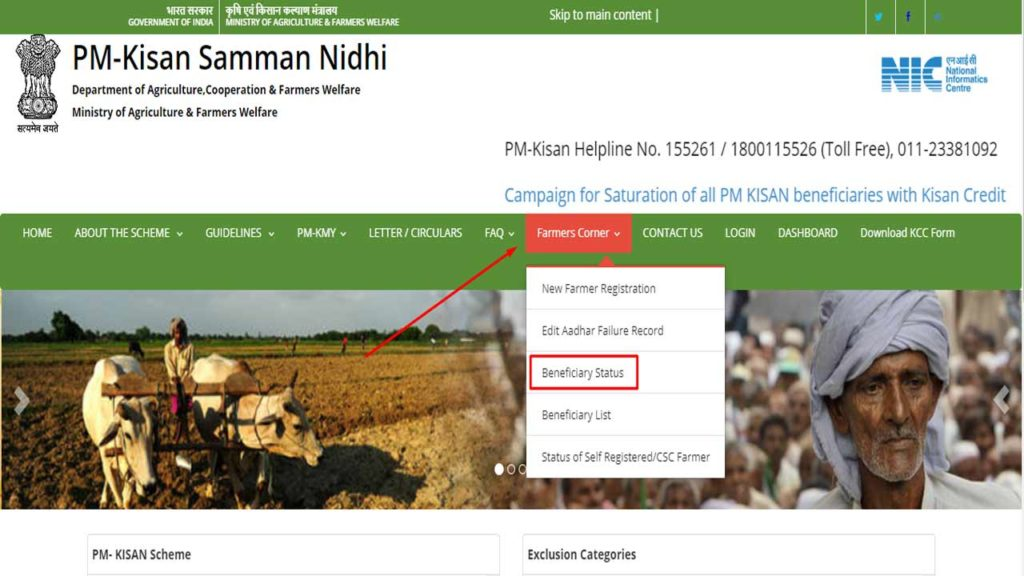 PMKisan application status check
