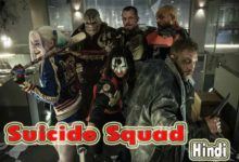 Photo of Suicide Squad Full Movie in Hindi Dubbed 2016 Leaked