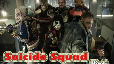 Photo of Suicide Squad Full Movie in Hindi Dubbed Download Leaked