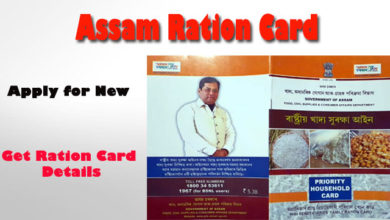 Photo of Ration Card Assam – Apply new | Get Family Details With Photo | Separate Ration Card