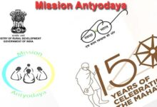Photo of Mission Antyodaya – App Download | Objectives | New Registration | About Mission Antyodaya