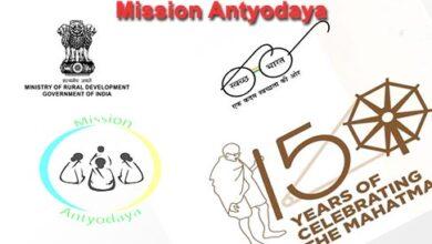Photo of Mission Antyodaya – App Download | Objectives | New Registration | About Mission Antyodaya
