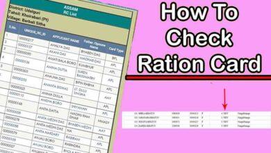 ration card assam check