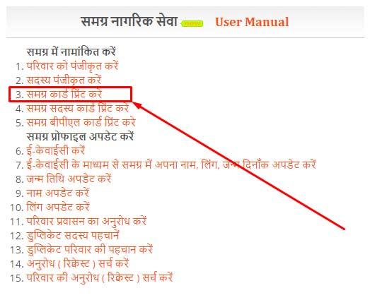 samagra card download
