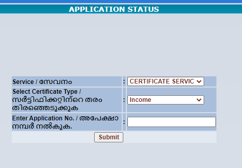 application status check kerala