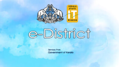 Photo of E District Kerala – Apply for Certificate and Services | Print Certificate