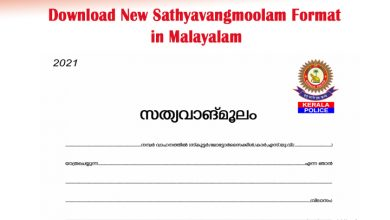 Photo of New Sathyavangmoolam Format in Malayalam PDF 2021 – Download