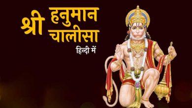 Photo of Hanuman Chalisa PDF Lyrics in Hindi – Download Lyrics in PDF