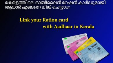 Photo of How to Link Aadhaar with Ration Card in Kerala Online