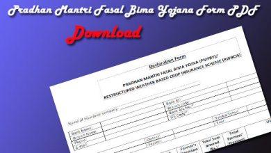 Photo of Pradhan Mantri Fasal Bima Yojana Form PDF