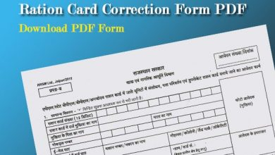 Photo of Ration Card Correction Form PDF – Download Form